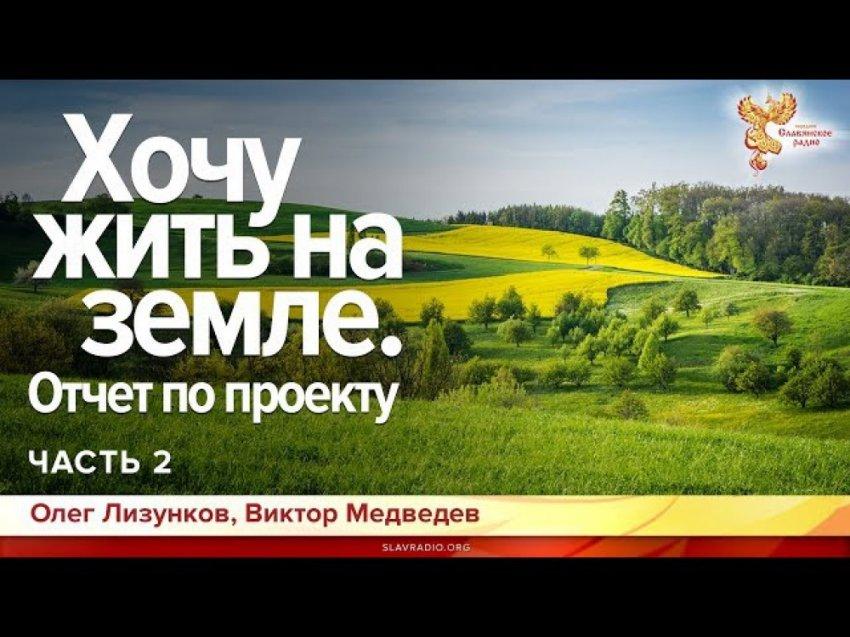 Хочу жить на земле. Отчет по проекту. Олег Лизунков. Часть 2