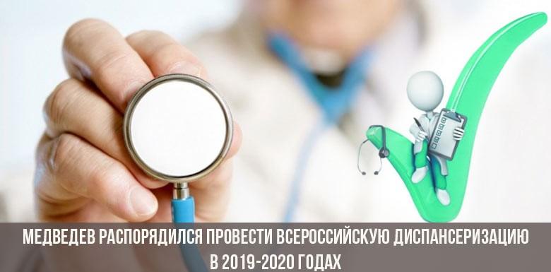 Медведев распорядился провести всероссийскую диспансеризацию в 2019-2020 годах