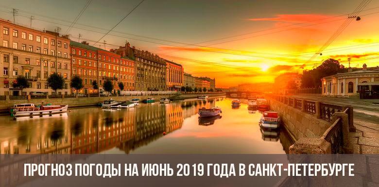 Прогноз погоды на июнь 2019 года в Санкт-Петербурге