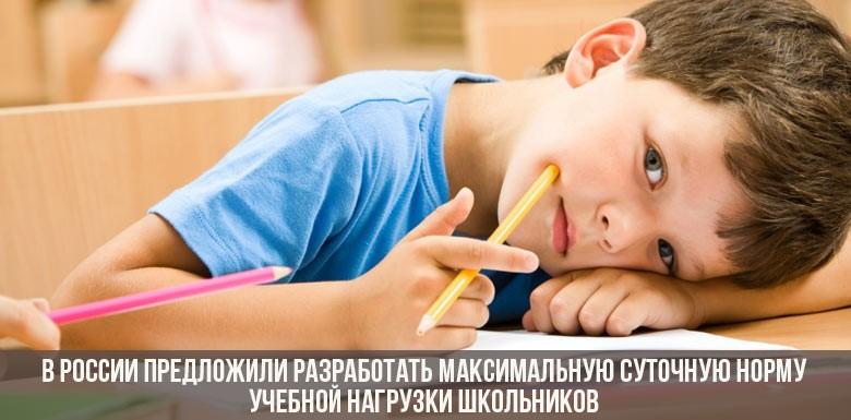 В России предложили разработать максимальную суточную норму учебной нагрузки школьников