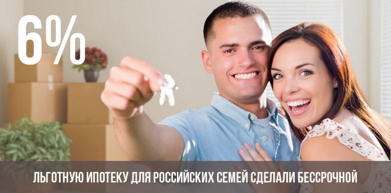 Льготную ипотеку для российских семей сделали бессрочной