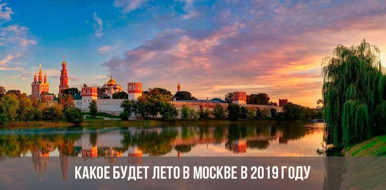 Какое будет лето в Москве в 2019 году