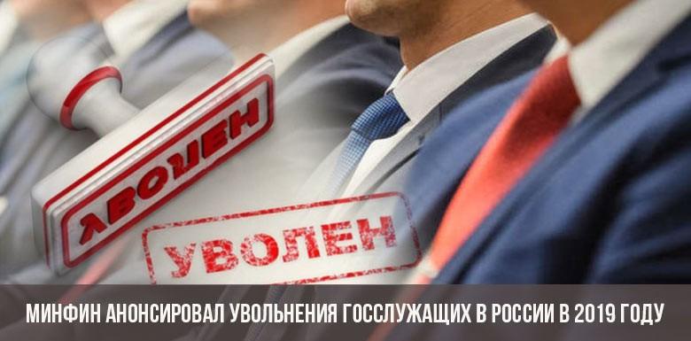 Минфин анонсировал увольнения госслужащих в России в 2019 году: кого уволят