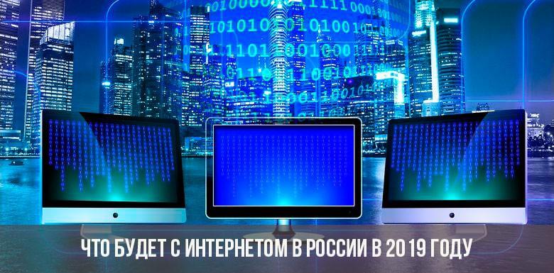 Что будет с интернетом в России в 2019 году