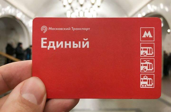 Стоимость метро в Москве с 2019 года