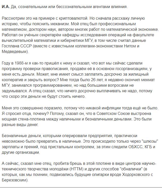 Цифровая оккупация России - интервью предпринимателя И.С. Ашманова