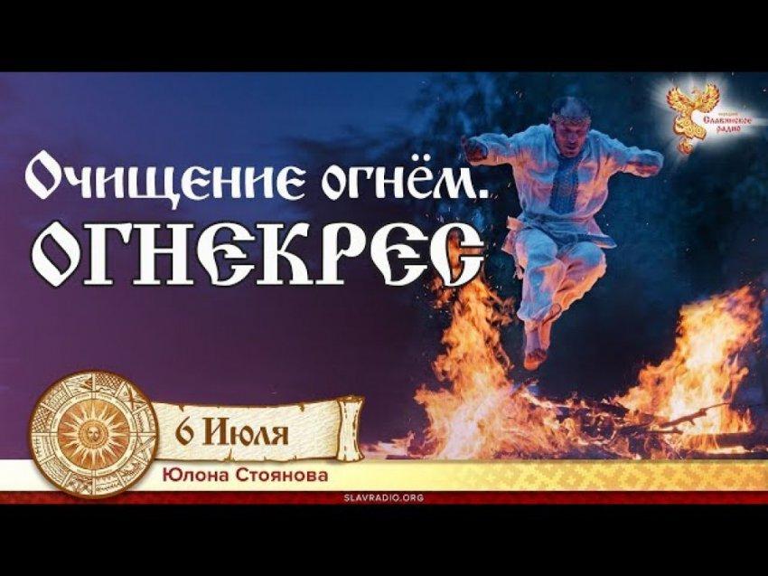 Очищение огнём. Огнекрес. Юлона Стоянова