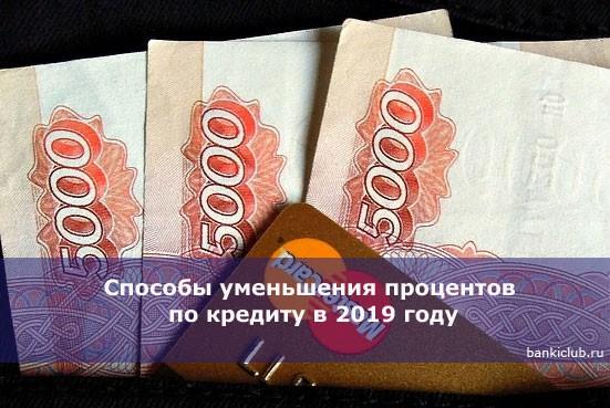 Способы уменьшения процентов по кредиту в 2019 году