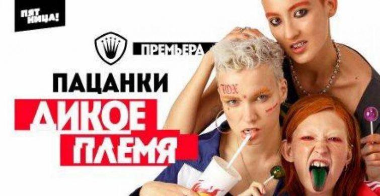 Участницы 4 сезона шоу «Пацанки» на телеканале «Пятница» удивят своими судьбами и агрессией