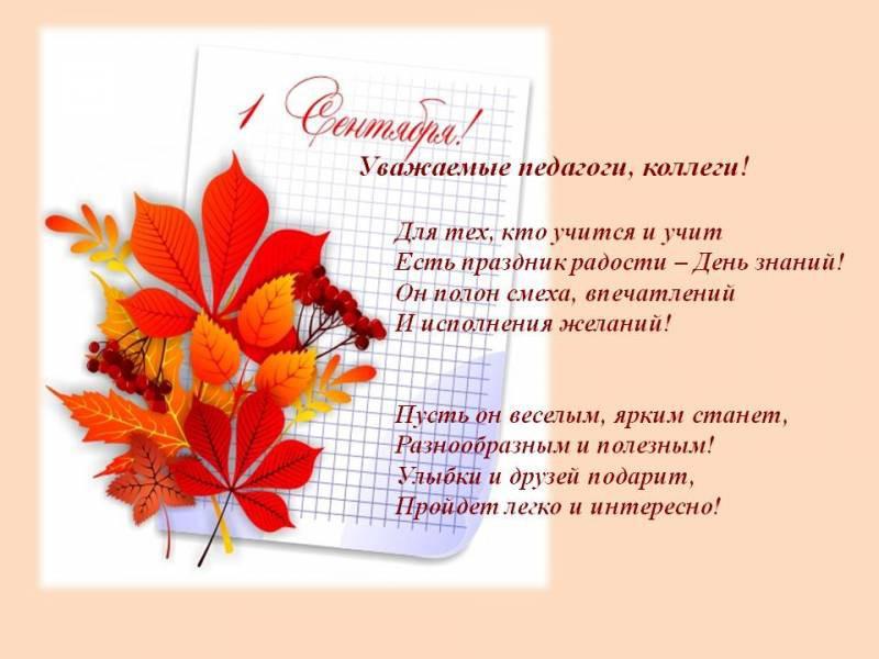 Праздник День знаний 1 сентября богат интересными традициями
