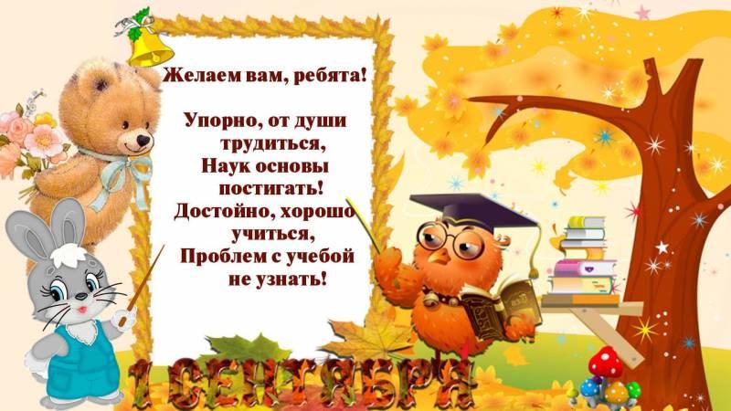 Поздравления первокласснику с 1 сентября