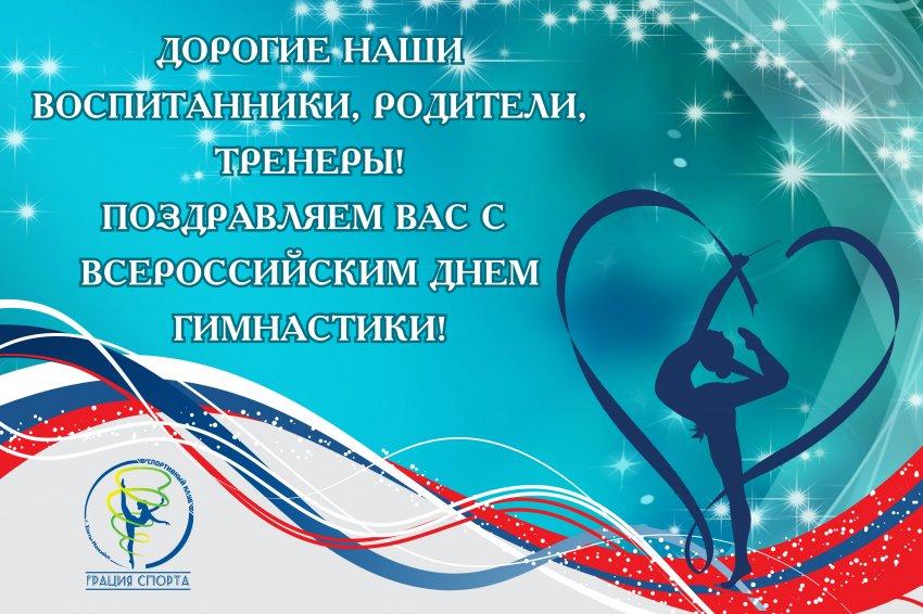 Поздравления с Днем гимнастики 26 октября 2019 года звучат в прозе и стихах