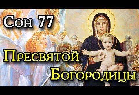 Чудодейственная молитва сон пресвятой богородицы – читать и верить