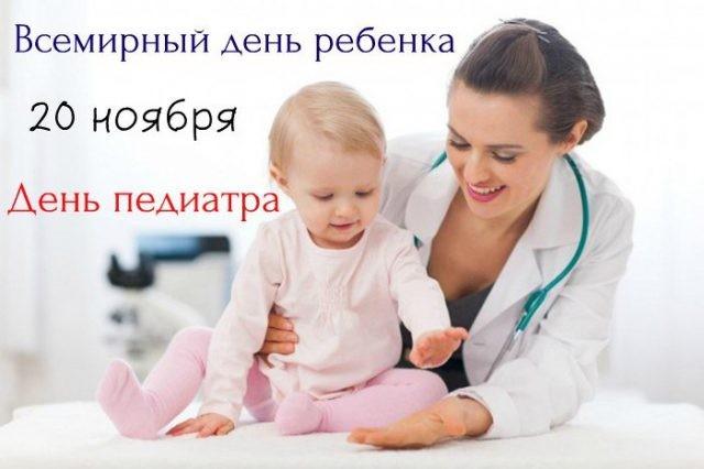 Поздравления с Днем педиатра 20 ноября 2019 года можно выразить с помощью стихов и открыток