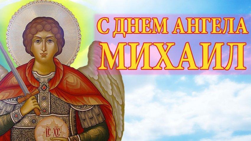 Поздравления с Днем святого Михаила 21 ноября 2019 года звучат в прозе и стихах