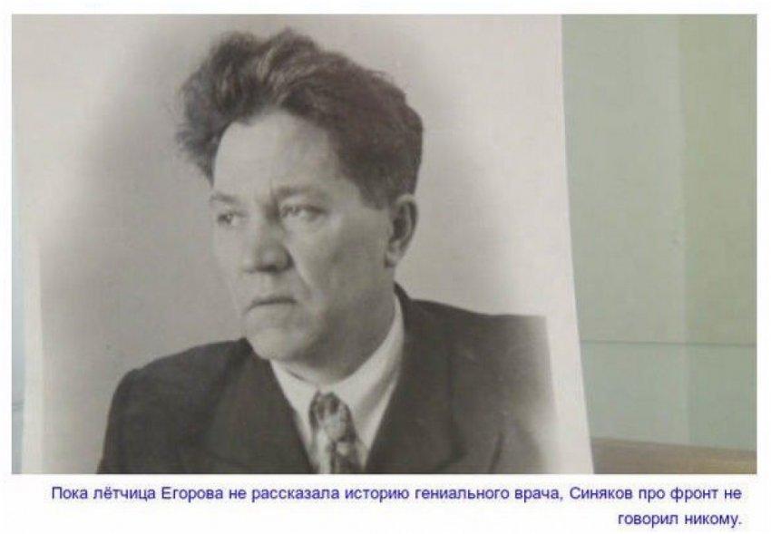 Как пленный хирург концлагеря Синяков спас тысячи заключённых