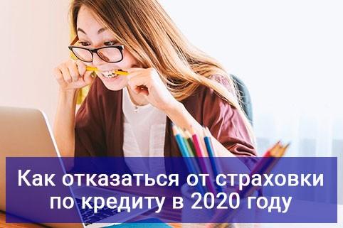 Как отказаться от страховки по кредиту в 2020 году