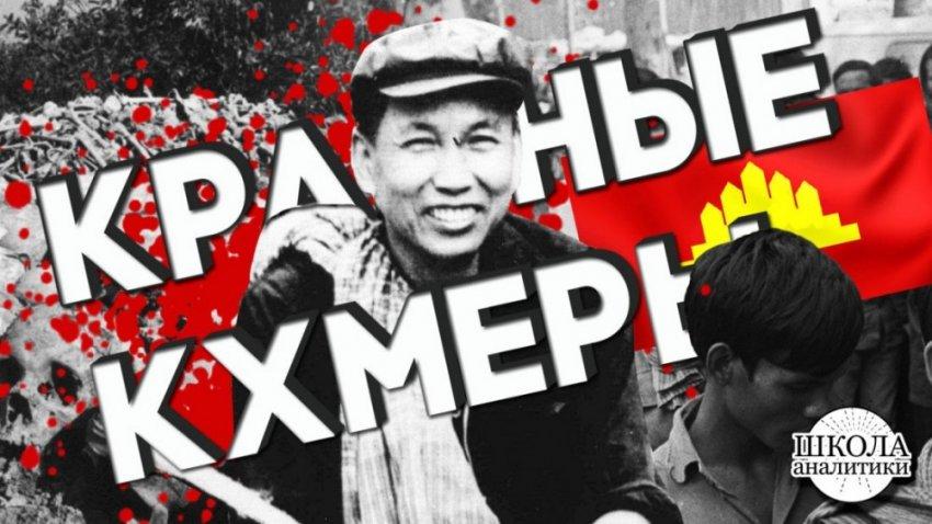 Красные Кхмеры: Бесчеловечный геноцид собственного народа в Камбодже