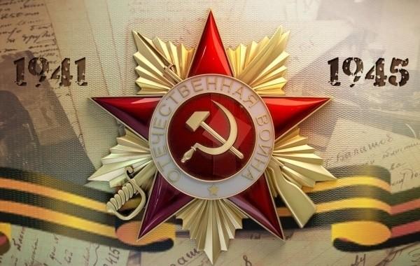 9 мая отмечается День Победы