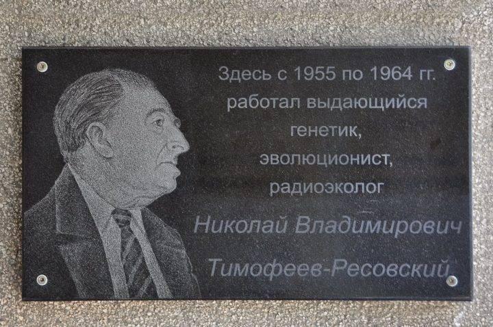 Николай Тимофеев-Ресовский: генетика, нацисты и мозг Ленина