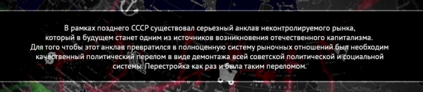 Как зарождался и стабилизировался капитализм в СССР