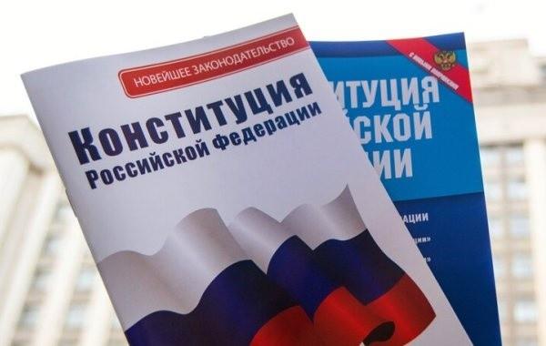 Результаты голосования по поправкам в Конституцию опубликованы