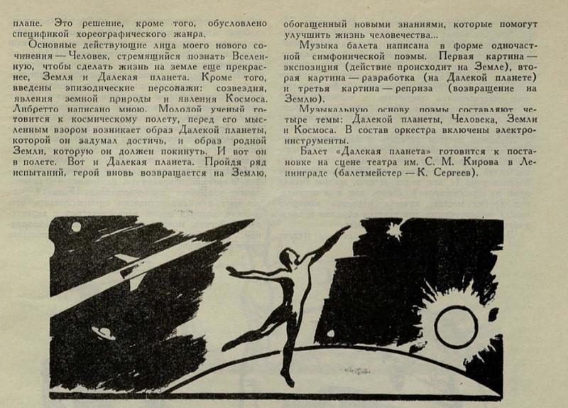 Как в СССР в 1960-е власть готовилась к встрече с инопланетянами
