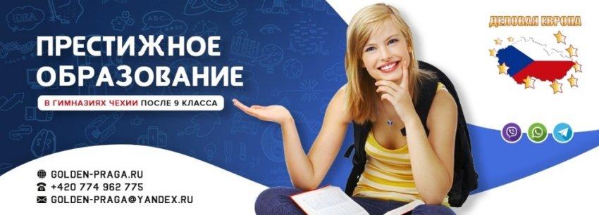 Среднее образование + специальность: гимназии Праги и колледжи Чехии начинают набор российских абитуриентов