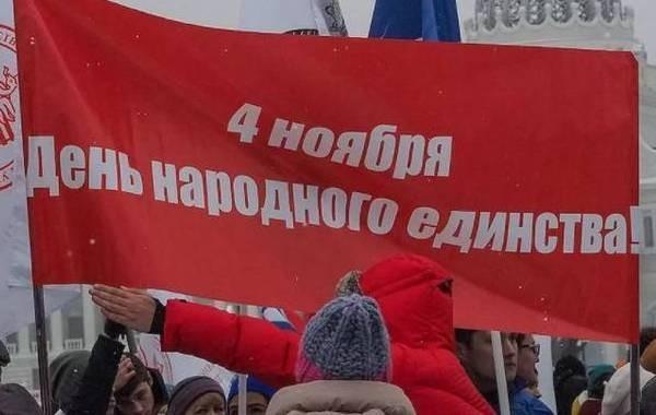 3 ноября россияне могут уйти с работы раньше