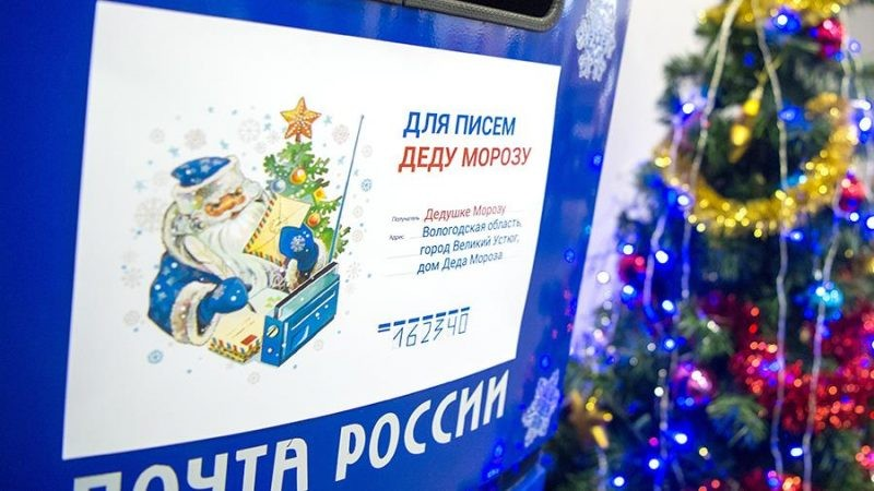 Почта России изменит режим работы в новогодние праздники