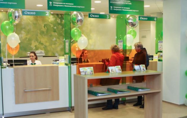 Как будет работать Сбербанк в новогодние праздники в России