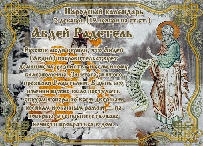 Верующие отмечают день пророка Авдия 2 января