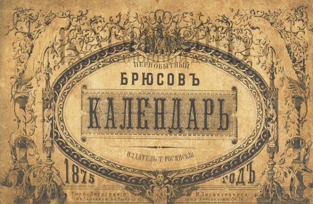 История России и других стран богата на важные события, которые свершились 8 января