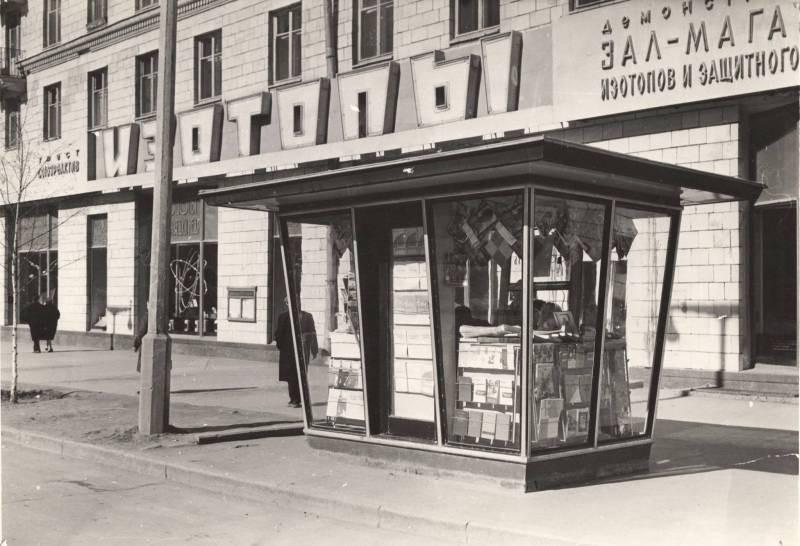 Почему магазин «Изотопы» на Ленинском проспекте в Москве был уникальным