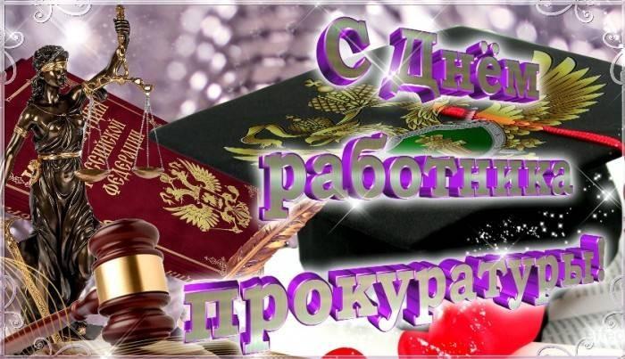 Как поздравить с Днем прокурора 12 января 2021 года красивыми открытками и пожеланиями