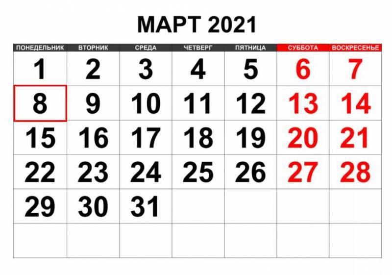 Как россияне будут отдыхать в марте 2021 года