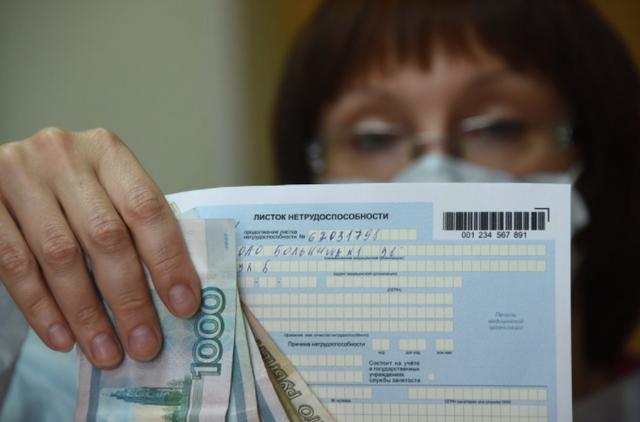 Изменились ли сроки оплаты больничного листа в России в 2021 году