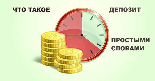 Нужно быть внимательным при открытии банковского вклада