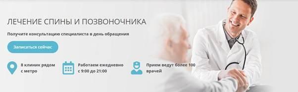 В сети клиник здорового позвоночника «Здравствуй» навсегда избавят от проблем с опорно-двигательным аппаратом и вернут радость активной жизни