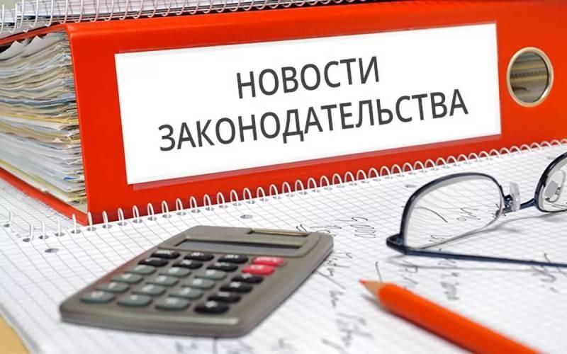 Жизнь по новым законам: что изменилось в России с 1 марта 2021 года