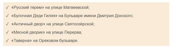 Какие места можно посетить в Москве, чтобы отведать бесплатные блины на Масленицу