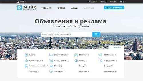 Бесплатный современный сервис Dalder предоставляет пользователям мощный функционал для рекламы товаров и услуг