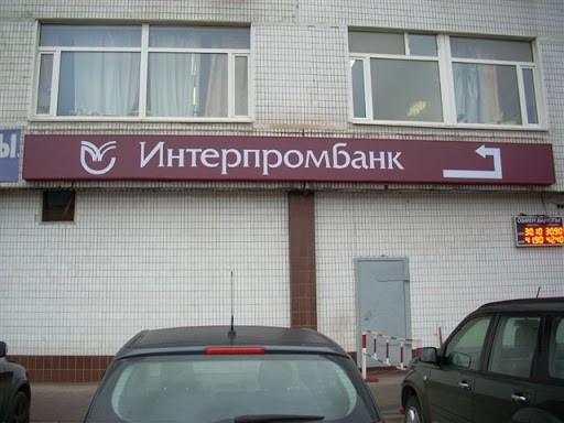 Интерпромбанк лишился лицензии на проведение финансовых операций