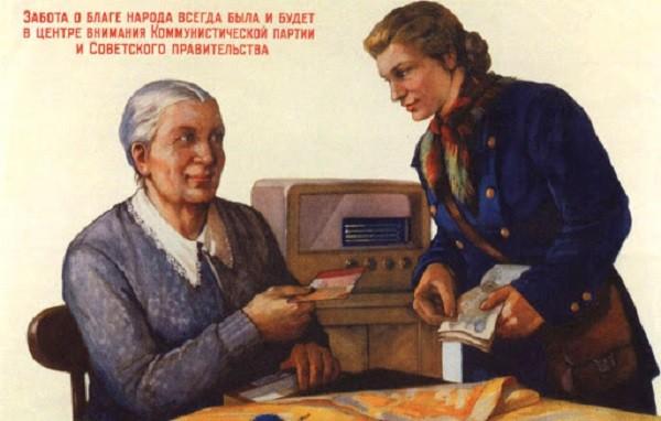 Как в СССР оплачивался труд продолжающих работать пожилых граждан