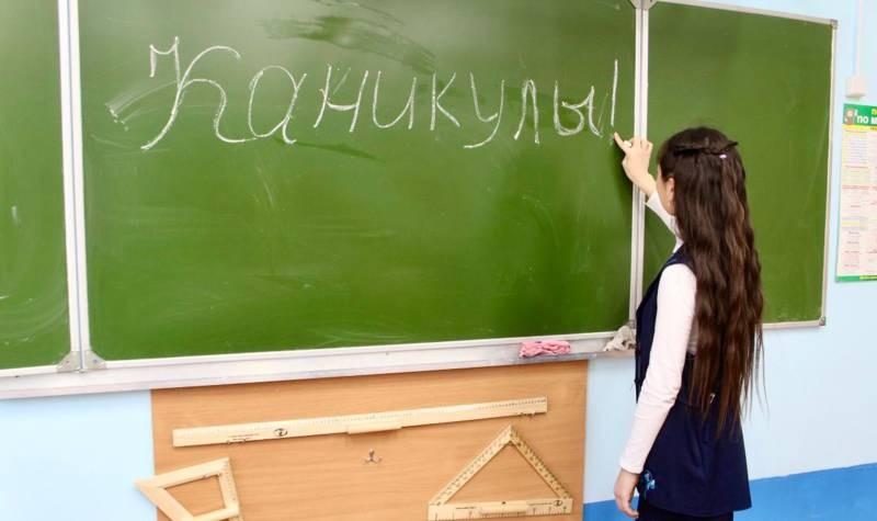 Когда начнутся летние каникулы в России в 2021 году