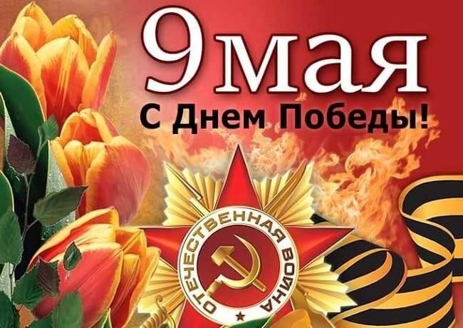 Оригинальные и красивые смс-поздравления с Днем Победы 9 мая