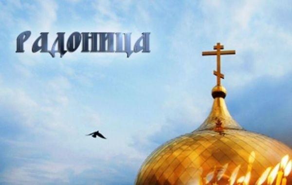 Поздравления в стихах и прозе с православным праздником Радоницей