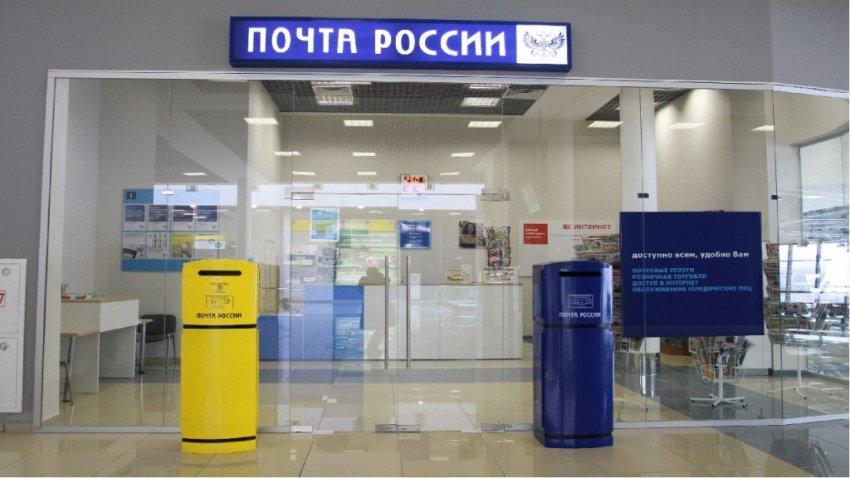 Режим работы отделений «Почты России» с 1 по 11 мая 2021 года