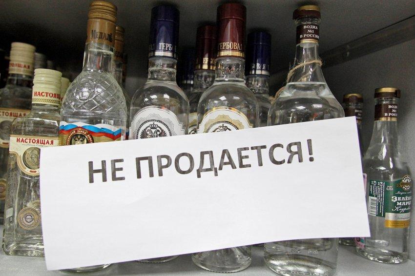 Когда и почему в мае 2021 года в России будет действовать запрет на продажу алкоголя