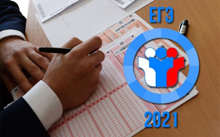 Рособрнадзор рассказал о минимальных порогах ЕГЭ-2021 по всем предметам
